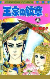王家の紋章 50 漫画