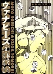 ウァナビーズ 2巻 漫画