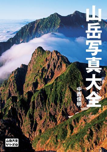 山岳大全シリーズ 5 山岳写真大全 漫画