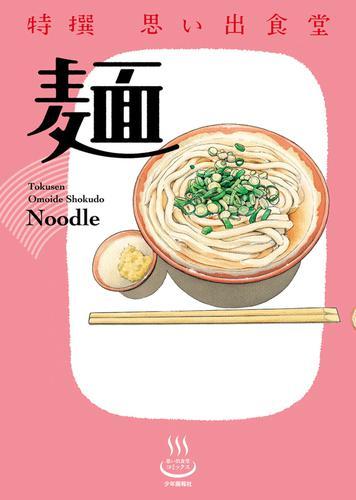 特撰思い出食堂 麺 漫画