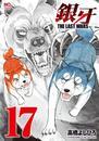 銀牙~THE LAST WARS~ 17 漫画