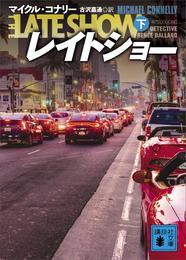 レイトショー 2 冊セット 最新刊まで