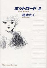 ホットロード [完全版] (1-3巻 全巻) 漫画