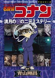アニメ版 名探偵コナン 満月の夜の二元ミステリー (1巻 全巻)