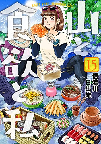 山と食欲と私 (1-12巻 最新刊) 漫画