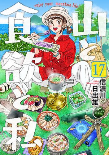山と食欲と私 (1-8巻 最新刊) 漫画