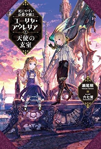 【ライトノベル】死にやすい公爵令嬢 エーリカ・アウレリアと来航者の遺跡 漫画