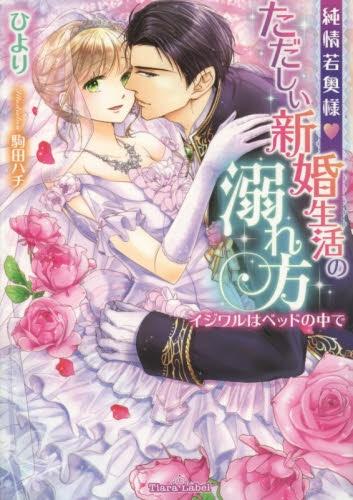 【ライトノベル】純情若奥様ただしい新婚生活の溺れ方: イジワルはベッドの中で(全1冊) 漫画