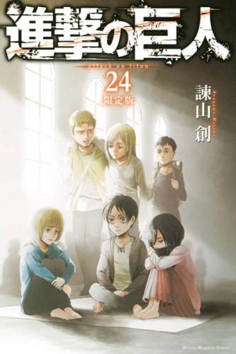 進撃の巨人(24) DVD付き限定版【予約:2017年12月8日発売予定】 漫画