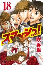 スマッシュ! 18 冊セット全巻 漫画