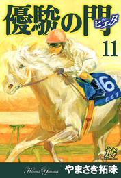 優駿の門-ピエタ- 11 漫画