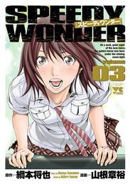 スピーディワンダー volume03 漫画