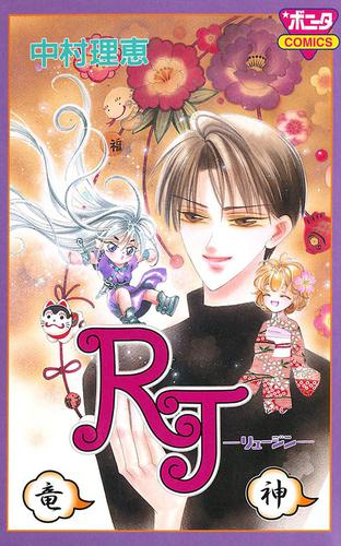 RJ -竜神- 漫画