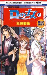 Dの女~銀座のデパートでヒミツの恋~ 8巻 漫画