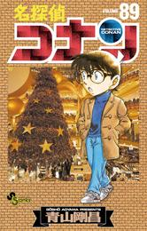 名探偵コナン(89) 漫画