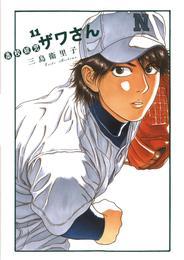 高校球児 ザワさん(11) 漫画