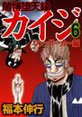 賭博堕天録カイジ ワン・ポーカー編 6 漫画