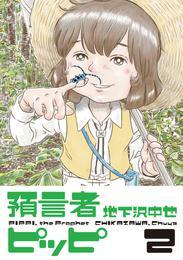 預言者ピッピ2 漫画