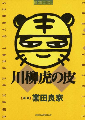 川柳虎の皮 漫画