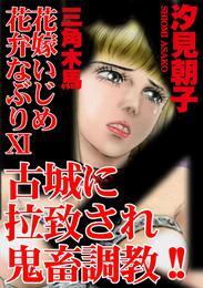 三角木馬 花嫁いじめ花弁なぶり 11(改訂版) 漫画