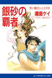 赤い瞳のシェスタ(2) 銀砂の覇者 漫画