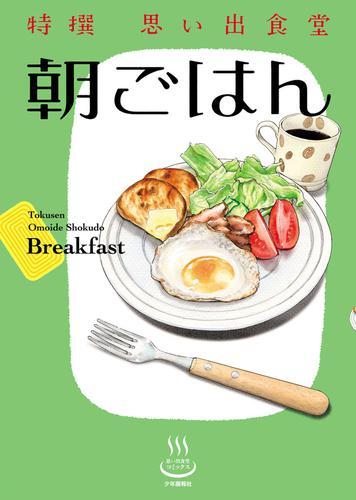 特撰思い出食堂 朝ごはん 漫画
