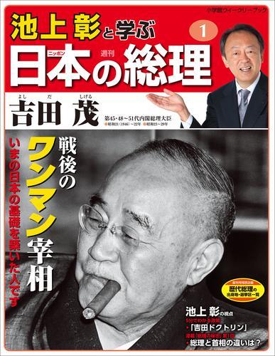 池上彰と学ぶ日本の総理 第1号 吉田茂 漫画