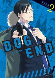 DOG END(2) 漫画