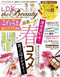 LDK the Beauty (エル・ディー・ケー ザ ビューティー)2019年5月号