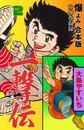 一撃伝【合本版】 2 漫画