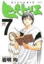ヒストリエ 7巻 限定版