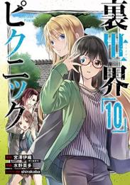 裏世界ピクニック(1-6巻 最新刊)