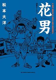 花男 満塁ホームラン (1巻 全巻)