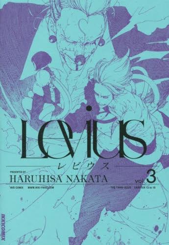 レビウス (1-3巻 最新刊) 漫画