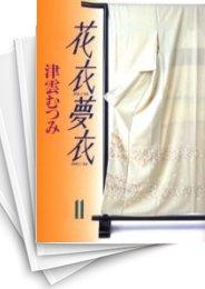 【中古】花衣夢衣 [文庫版] (1-11巻 全巻) 漫画
