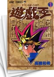 【中古】遊☆戯☆王 (1-38巻 全巻) 漫画