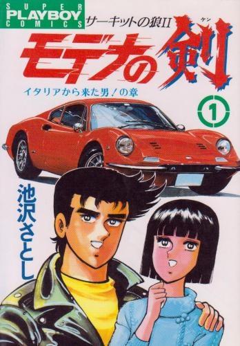モデナの剣 (1-25巻 全巻) 漫画