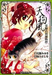 天狗風-霊験お初捕物控- 2 冊セット全巻 漫画