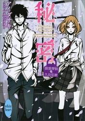 幽霊探偵 久良知漱 3 冊セット最新刊まで 漫画