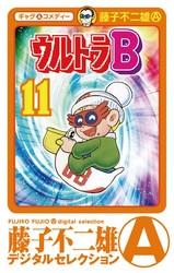ウルトラB 11 冊セット全巻 漫画