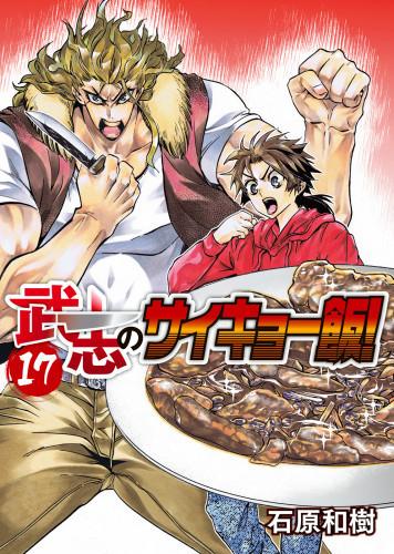 武志のサイキョー飯! 漫画