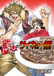武志のサイキョー飯! 8 冊セット最新刊まで 漫画