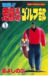 激闘!!荒鷲高校ゴルフ部 (1-16巻 全巻) 漫画