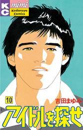 アイドルを探せ(10) 漫画