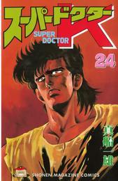 スーパードクターK(24) 漫画