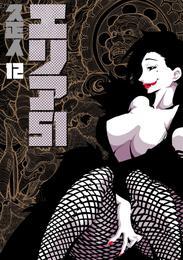 エリア51 12巻 漫画