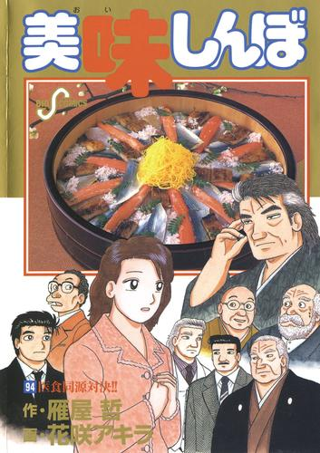 美味しんぼ 漫画
