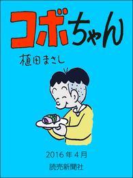 コボちゃん 2016年4月 漫画