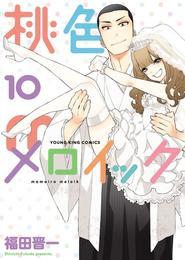 桃色メロイック 10巻 漫画
