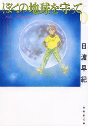 ぼくの地球を守って 6巻 漫画